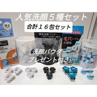 ☆☆定番人気洗顔5種セット☆15包セット+洗顔パウダー1包プレゼント☆