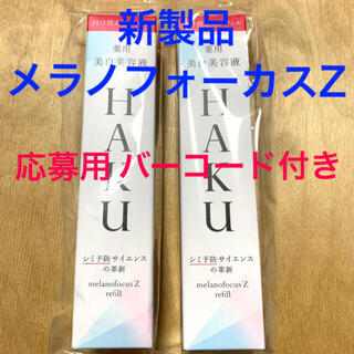 SHISEIDO (資生堂) - 新発売 HAKU  メラノフォーカスZ レフィル 2本セット バーコード付き