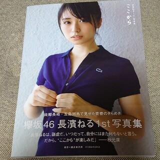 欅坂46(けやき坂46) - 長濱ねる1st写真集 ここから ポストカード付き  欅坂46 ファースト写真集