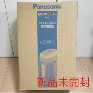 Panasonic - 【新品未開封】家庭用生ごみ処理機 MS-N53XD-S パナソニック