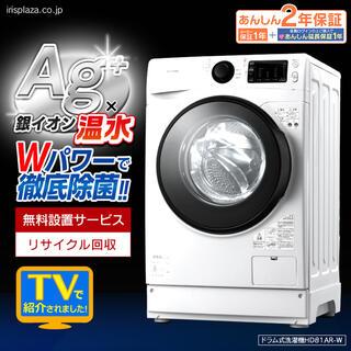 アイリスオーヤマ - 新品 ドラム式洗濯機 8.0kg ホワイト HD81AR-W 設置サービス付き