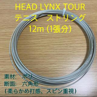 ヘッド(HEAD)のHead Lynx Tour 張り替え用テニスストリング ポリ(その他)