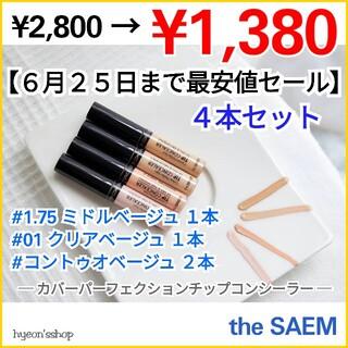the saem - 🖤 ザセム : カバー パーフェクション チップ コンシーラー 4本セット
