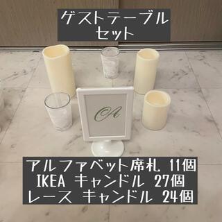 IKEA - 結婚式 ゲストテーブル ウェルカムスペース IKEA キャンドル セット