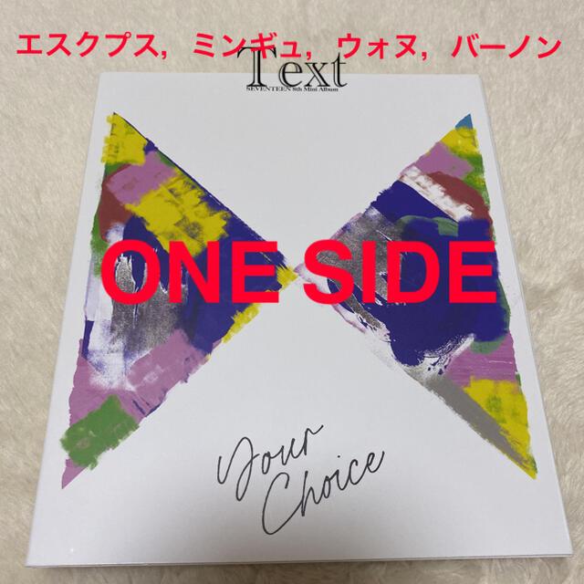 SEVENTEEN(セブンティーン)のSEVENTEEN フォトブック ONE SIDE エンタメ/ホビーのCD(K-POP/アジア)の商品写真