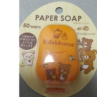 PAPER SOAP 紙せっけん2 リラックマ はちみつの香り(50枚入)