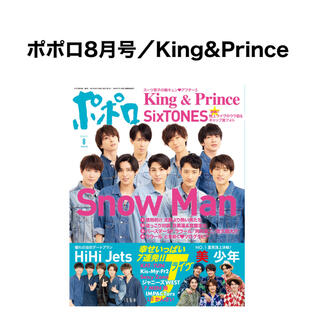 ポポロ 8月号 King&Prince 切り抜き