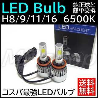 爆光 LEDフォグランプ 6500K ワンタッチ H8H9H11H16 高輝度