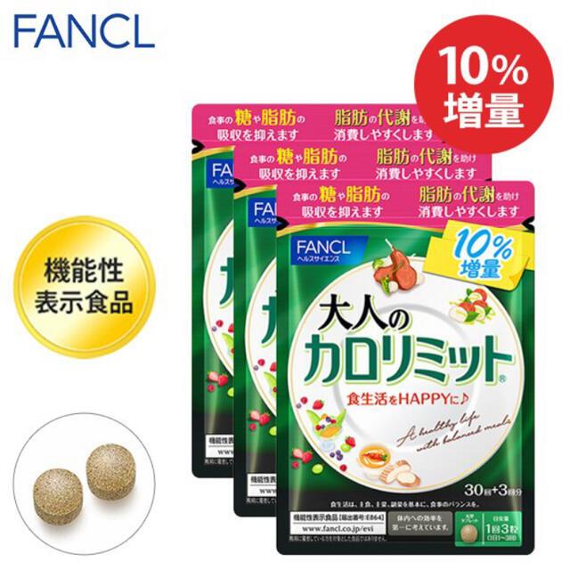 FANCL(ファンケル)の大人のカロリミット 99回分 コスメ/美容のダイエット(ダイエット食品)の商品写真