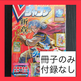 シュウエイシャ(集英社)のvジャンプ 2021年 8月号 本のみ(漫画雑誌)