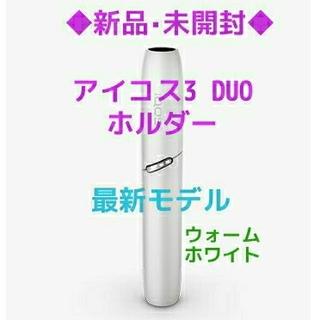 IQOS - ◆新品・未開封◆アイコス3 デュオ ホルダー ホワイト
