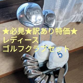 MIZUNO - ★必見★訳あり特価★レディースゴルフクラブセット