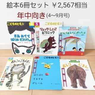 絵本6冊セット ¥2,567相当 年中向き 4~9月 記名あり
