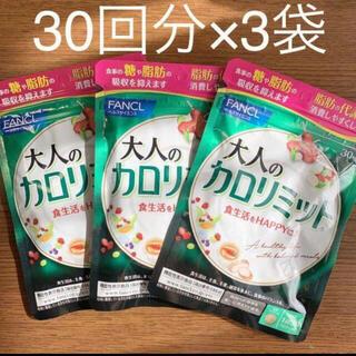 ファンケル(FANCL)のファンケル 大人のカロリミット 30日分 3袋 新品未開封(ダイエット食品)