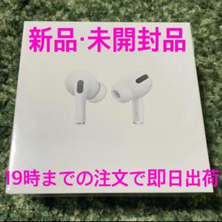 アップル(Apple)の【新品未開封・国内正規品】AirPods Pro(エアポッズ プロ)(ヘッドフォン/イヤフォン)