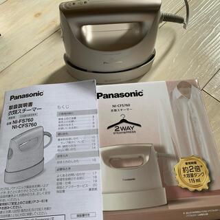 パナソニック(Panasonic)のパナソニック(Panasonic)アイロンスチーマーNI-FS760 アイボリー(アイロン)
