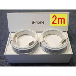 アイフォーン(iPhone)の【送料無料】iphone 充電ケーブル lightning 2m×2本 w(バッテリー/充電器)