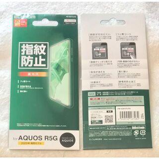 エレコム(ELECOM)のAQUOS R 5G ( SHG01 SH-51A ) 防指紋 高光沢284(保護フィルム)