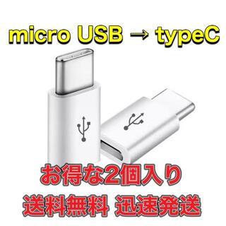micro USB → typeC ミニ変換アダプタ  2個セット S72(バッテリー/充電器)