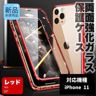 レッド iPhone11 両面ケース マグネット 携帯ケース 強化 クリア (iPhoneケース)
