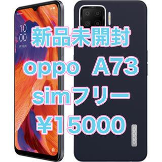 OPPO - 新品未開封 oppo A73 blue