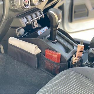 ジムニー(JB64 JB74) 収納 ポケット ケース ⚠︎AT車限定