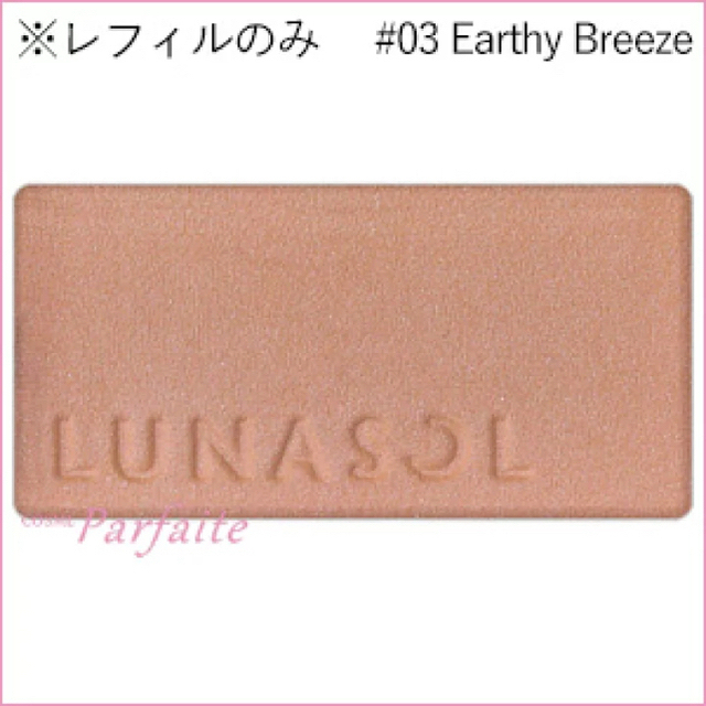 LUNASOL(ルナソル)のルナソル カラーリングシアーチークス(グロウ) 03 Earthy Breeze コスメ/美容のベースメイク/化粧品(チーク)の商品写真