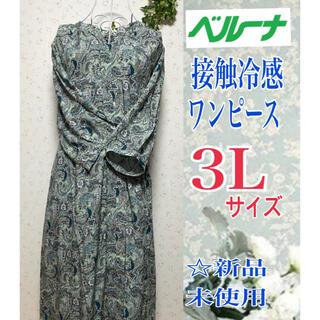 Belluna - 【3Lサイズ】☆ベルーナ☆接触冷感☆ワンピース☆グリーン☆新品未使用