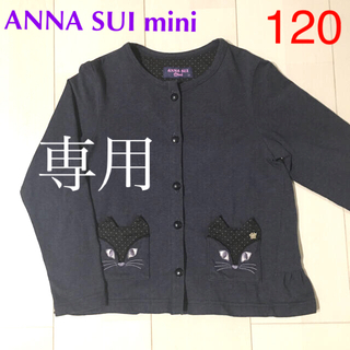 アナスイミニ(ANNA SUI mini)のマンチカン様専用🌟ANNA SUI mini カーディガン 120 グレー (カーディガン)