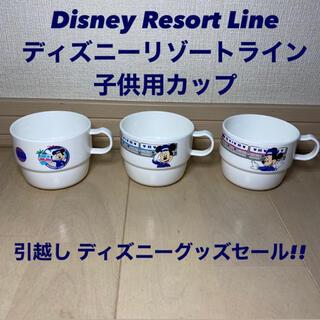 Disney - ディズニーリゾートライン 子供用コップ3セット