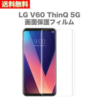 LG V60 ThinQ 5G 液晶保護フィルム ガラスフィルムエルジー(保護フィルム)
