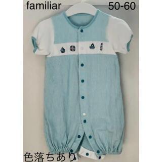 familiar - 【familiar ロンパース 現行品 50-60cm】