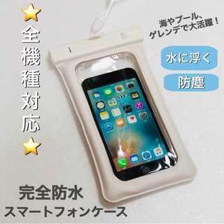 お風呂やアウトドアに便利✨全機種対応 お洒落なスマホ防水ケース‼️(iPhoneケース)