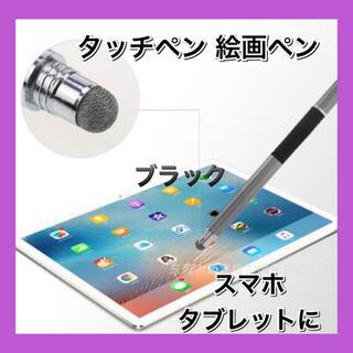 (ブラック) タッチペン 絵画ペン タブレット  iPhone 導電性布ヘッド(その他)