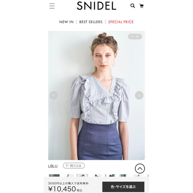 snidel(スナイデル)のスナイデルSNIDEL Sustainableフリルカラーブラウス レディースのトップス(シャツ/ブラウス(半袖/袖なし))の商品写真
