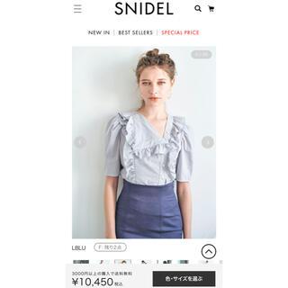 snidel - スナイデルSNIDEL Sustainableフリルカラーブラウス