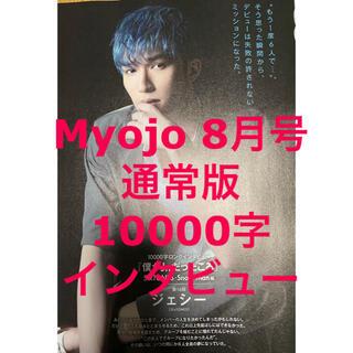 Myojo 8月号 SixTONES ジェシー 10000字インタビュー(アイドルグッズ)
