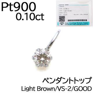VSクラス!Pt900プラチナ ダイヤモンド0.1ctペンダントトップ(チャーム)