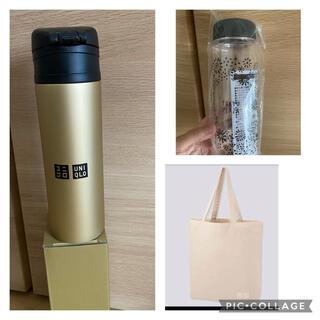 ユニクロ(UNIQLO)のユニクロ ステンレスボトル ノベルティー セット ボトル 新品 水筒 エコバッグ(タンブラー)