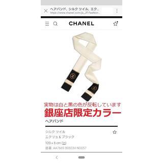 シャネル(CHANEL)の銀座本店限定♥️新品♥️2021秋冬CHANELツィリー♥️シャネル(バンダナ/スカーフ)