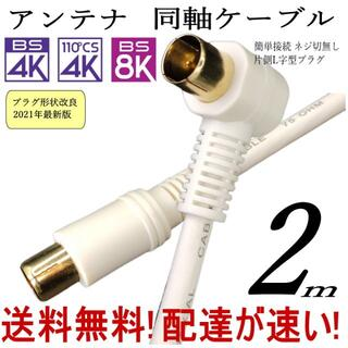 アンテナケーブル 2m 片側L字ネジ切無し 4K8K対応 プラグ改良最新版