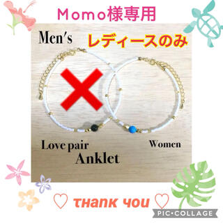 Momo様専用ページ♡レディース単品ご購入♡(アンクレット)