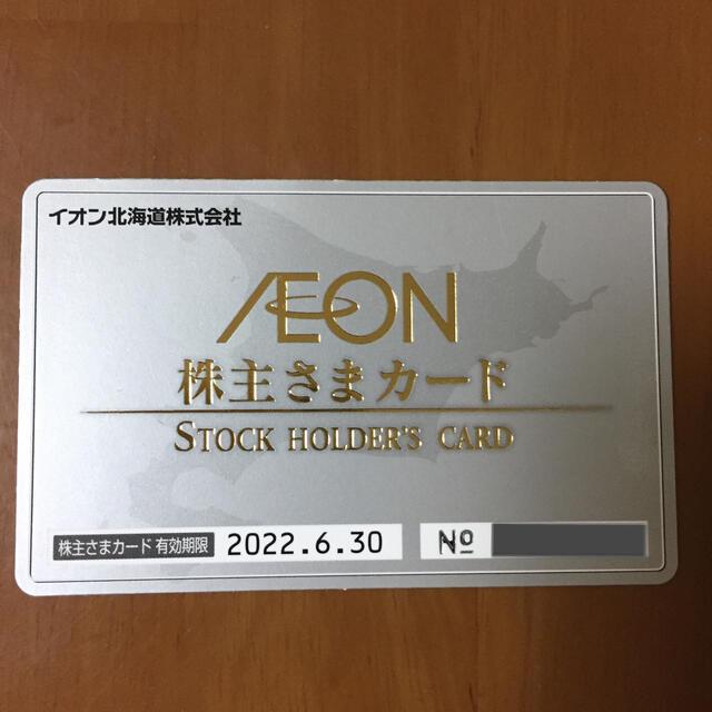AEON(イオン)のイオン 株主さまカード 1枚 イオン北海道 株主優待 チケットの優待券/割引券(その他)の商品写真