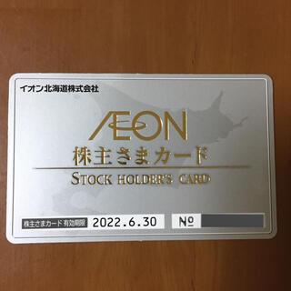 AEON - イオン 株主さまカード 1枚 イオン北海道 株主優待