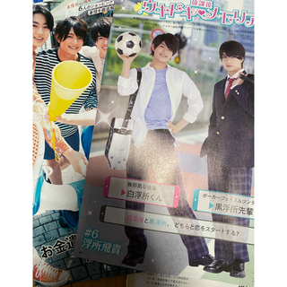 Myojo 8月号 私とカレの10のシナリオ  ピンナップ 浮所飛貴 美少年  (アイドルグッズ)