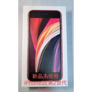iPhone - 新品未使用 SIMフリー iPhoneSE2 64GB レッド