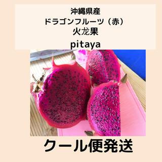 沖縄県産ドラゴンフルーツ赤2kgクール便発送(フルーツ)
