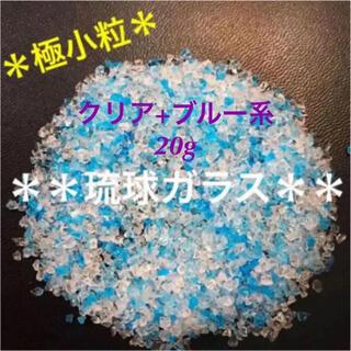 琉球ガラス カレット  *極小粒 クリア+ブルー系*20g