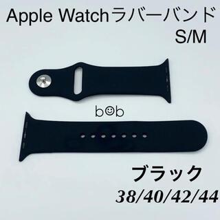ブラック★アップルウォッチバンド ラバーベルト スポーツ Apple Watch(ラバーベルト)