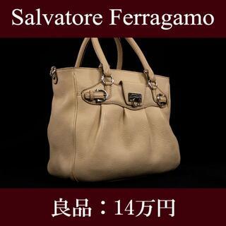 サルヴァトーレフェラガモ(Salvatore Ferragamo)の【全額返金保証・送料無料・良品】フェラガモ・ハンドバッグ(ガンチーニ・E211)(ハンドバッグ)